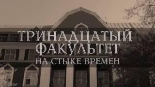 """Трейлер фильма """"Тринадцатый факультет. На стыке времен"""""""