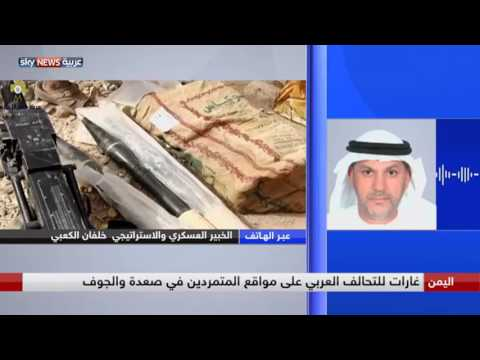 خلفان الكعبي: قوات الشرعية بدعم من التحالف العربي تحقق تقدما في مأرب  وصعدة والجوف  - نشر قبل 2 ساعة