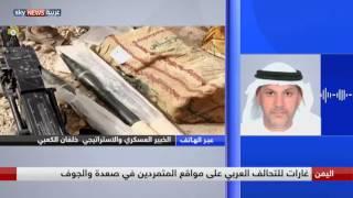 خلفان الكعبي: قوات الشرعية بدعم من التحالف العربي تحقق تقدما في مأرب  وصعدة والجوف