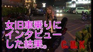 C.M.Kの旅 第2話 女旧車會に突撃インタビュー!?
