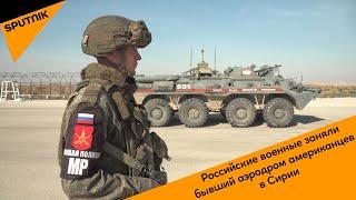 Российские военные заняли бывший аэродром американцев в Сирии