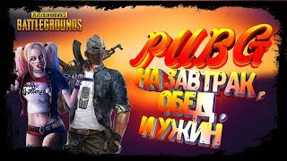 Стрім PlayerUnknown's Battlegrounds , Дівчина стрім пубг