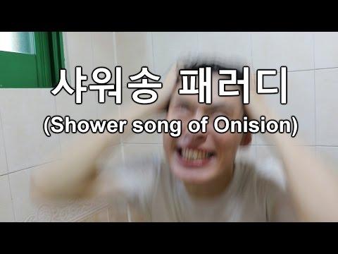 Shower song 샤워송 Onision(오니시온) [GoToe PARODY]