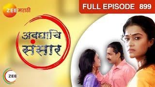 Avghachi Sansaar - Episode 899