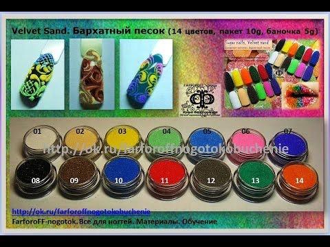 Материал для дизайна для ногтей