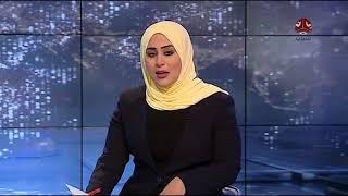 نشرة اخبار المنتصف 14-01-2018 | تقديم ايات العزام | يمن شباب