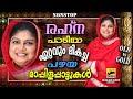 രഹ്ന പാടിയ ഏറ്റവും മികച്ച 50 മാപ്പിളപ്പാട്ടുകൾ | Rahna Mappila Pattukal Non Stop Old Is Gold video
