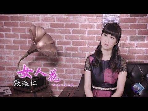張瀛仁-女人花(官方完整版MV)HD