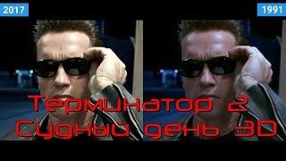 ТЕРМИНАТОР 2 СУДНЫЙ ДЕНЬ 3D | Отличия старой и новой версий фильма