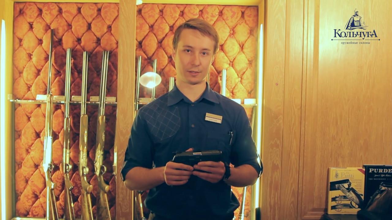 Обзор Grand Power T12 - Оружейный магазин Кольчуга в Москве - YouTube