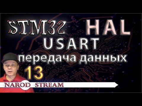 Программирование микроконтроллеров STM32. УРОК 13. HAL. USART. Передача данных