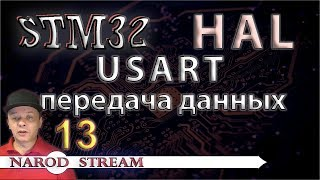 Программирование МК STM32. УРОК 13. HAL. USART. Передача данных
