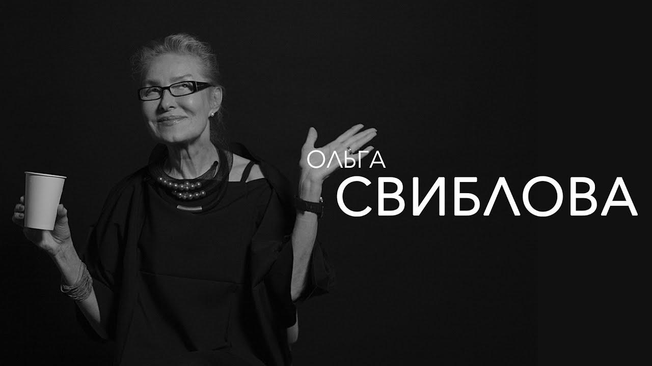 Ольга Свиблова - ты не можешь быть любим всеми - это невозможно!