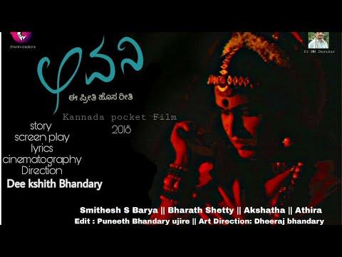 Avani Kannada pocket film 2018  Dee kshith Bhandary  Smithesh s Barya  Bharath shettyDayakar
