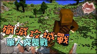 【巧克力】『Minecraft Tuesday:殲滅攻城戰』 - 單人突襲戰