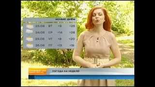 видео прогноз погоды агинское красноярский край