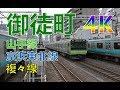 (4K)御徒町駅山手線、京浜東北線(Okachimachi Station in Yamanote Line and Keihin-…