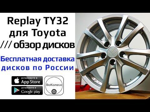 Диски для Toyota /// обзор