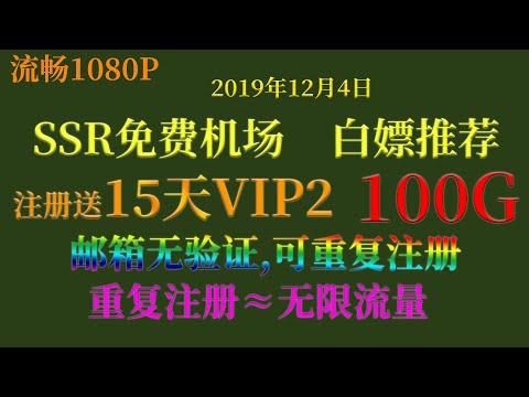 2019.12.4|注册送15天VIP100G流量,15个免费节点,免费VPN,SSR机场,邮箱无验证,可重复注册,等同于无限流量,流畅1080,SSR免费节点分享,小飞机免费翻墙,科学上网,扶墙必备