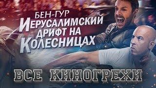 "Все киногрехи ""Бен-гур"""