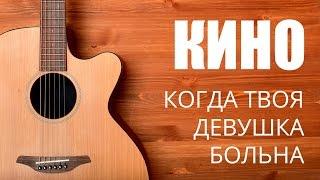 Как играть на гитаре Кино -Когда твоя девушка больна - Урок гитары видео