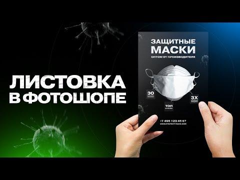 Дизайн листовки в фотошопе