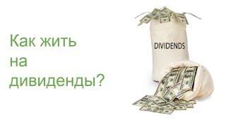 видео Дивиденды по акциям и их выплата и расчет размера дивидендов