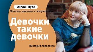 Девочки такие девочки Чем мужчины отличаются от женщин Виктория Андросова