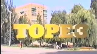 ТОРЕЗ 1997 г