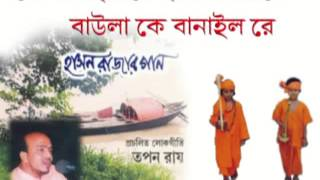 tapan roy bengali folk song hason rajar gaan baula ke banailo re sylhet flv