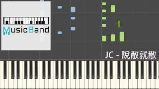 JC - 說散就散 - 鋼琴教學 Piano Tutorial [HQ] Synthesia