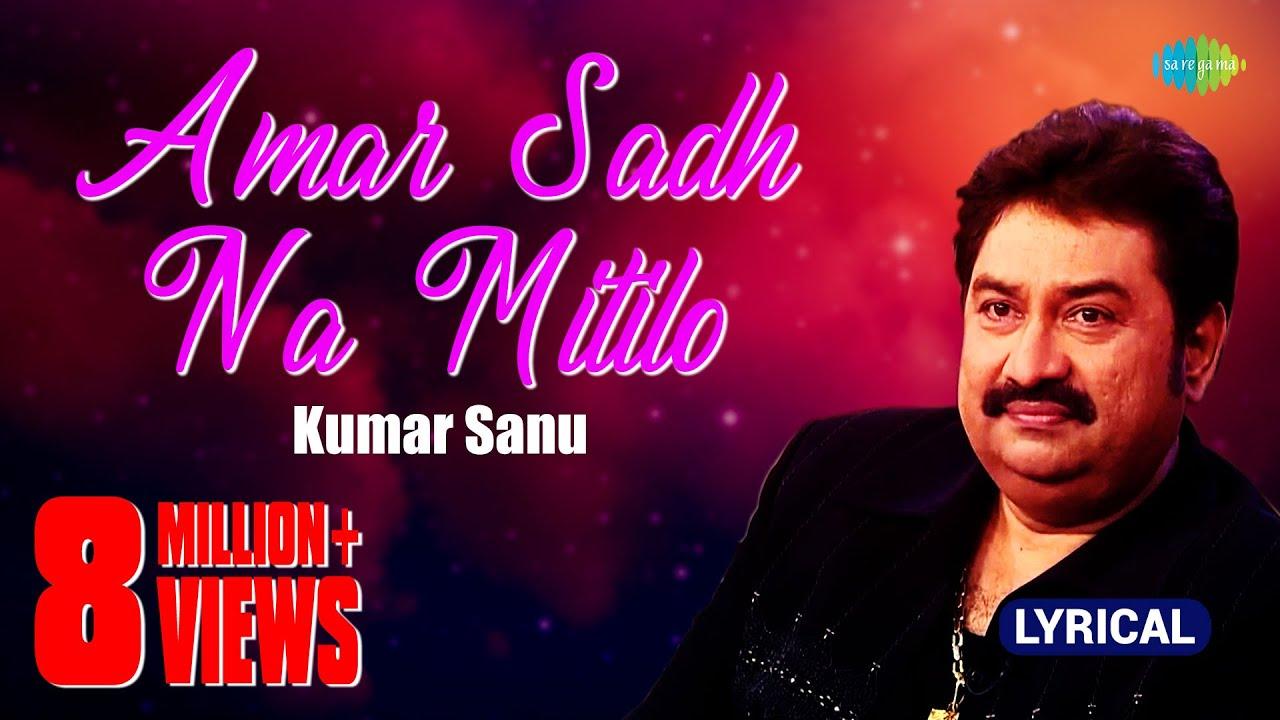 Amar Sadh Na Mitilo with lyrics   Kumar Shanu