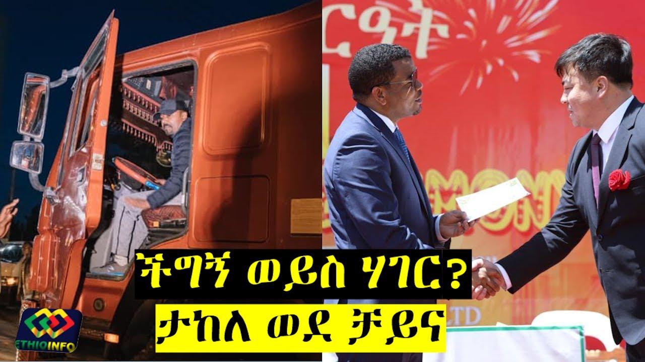 Abiy Ahmed Takele Uma | Adanech Abebe.