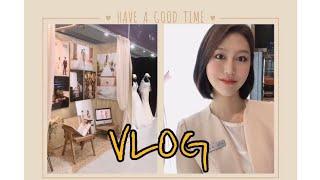 웨딩박람회 브이로그 (wedding expo vlog)