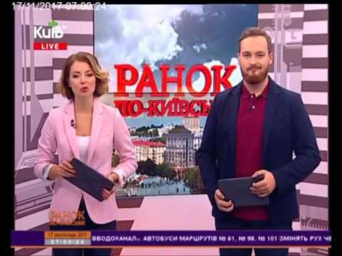Телеканал Київ: 17.11.17 Ранок по-київськи