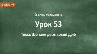 #53 Що таке десятковий дріб. Відеоурок з математики 5 клас