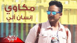 Mekkawy - Ensan aaly | مكاوى - إنسان ألى