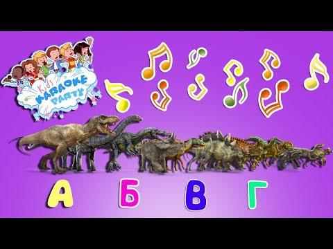 ❤【Алфавит динозавров.Учим буквы. Караоке🎶】Alphabet dinosaurs. Learning letters. Karaoke party❤