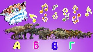 ❤【Алфавит динозавров. Караоке🎶】Alphabet dinosaurs. Learning letters. Karaoke party❤