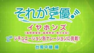 シチュエーション別ナレーションCM【台風中継編】
