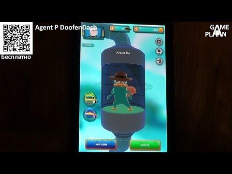 Game Plan #376 Агент Пи/Agent P