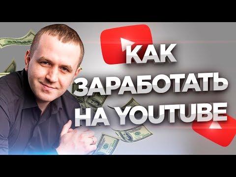 Как заработать деньги на youtube. Бесплатное обучение