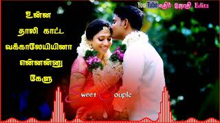 Mama pattikaatu kutty💟💙💚 iva pollatha aalu 💟💙💚 Thamil love songs whatts apps status