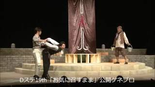 Dステ&青木豪のシェークスピアシリーズ第3弾、オール・メールのキャス...