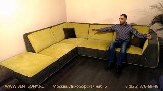 Мягкая Мебель Бенцони (Bentsony): Диван Мобилини обзор. www.bentsony.ru(Видео обзор дивана