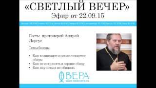 Протоиерей Андрей Лоргус на Радио ВЕРА