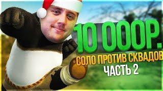 СОЛО ПРОТИВ ЧИТЕРОВ СКВАДОВ! ПОПЫТКА НА 10000 РУБЛЕЙ! PUBG - ПАБГ - PLAYERUNKNOWN'S BATTLEGROUNDS