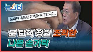 대통령 탄핵 청원 조작 논란 (ft. 싸이 '새')