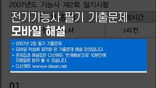 [모바일해설] 전기기능사필기과년도_07년 2회
