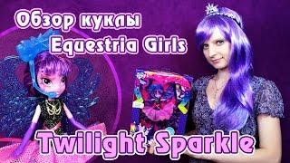 Обзор делюкс куклы Twilight Sparkle - Equestria Girls - Rainbow Rocks